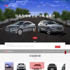 자동차매매솔루션